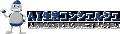 AI生活コンシェルジュ ロゴ